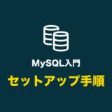 AWS Cloud9 にMySQLをインストールする方法【データベース環境構築】