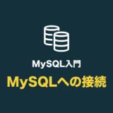 MySQLサーバーに接続・ログインする(mysql コマンドとオプションの使い方)