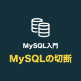 MySQLサーバーの接続を終了する(exit や quit の使い方)