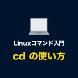 Linuxコマンド「cd」の使い方(カレントディレクトリを移動する)