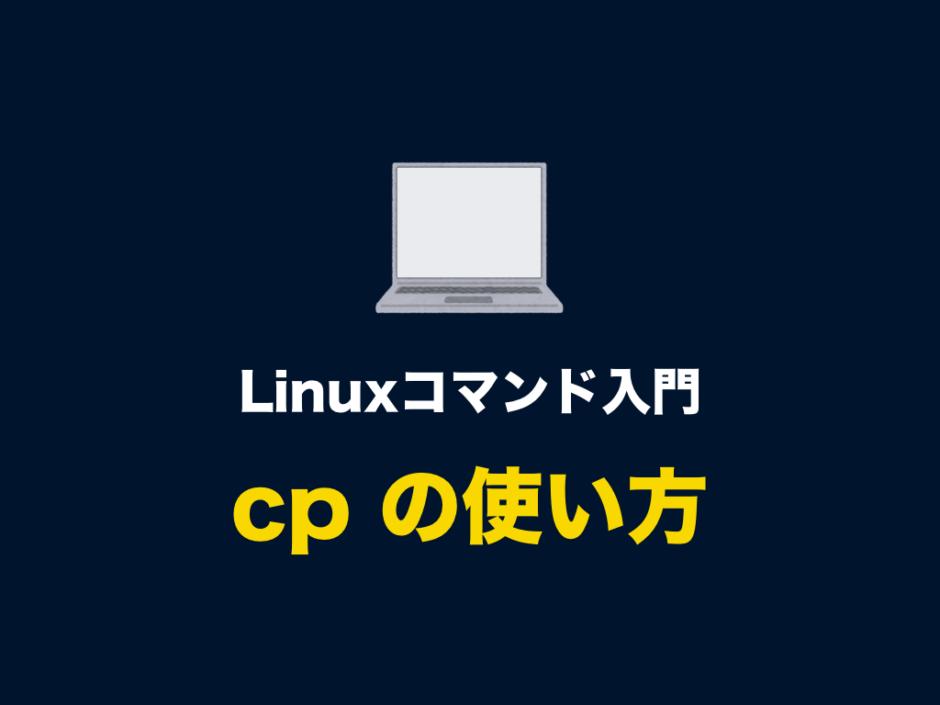 Linuxコマンド「cp」とオプションの使い方(ファイルや