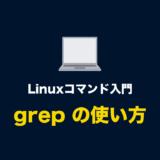 Linuxコマンド「grep」とオプションの使い方(指定した文字列が含まれる行を検索する)