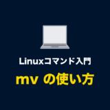Linuxコマンド「mv」とオプションの使い方(ファイルやディレクトリを移動する、ファイル名を変更する)