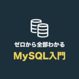 【初心者でもわかるMySQL入門】MySQLの使い方を基礎からマスター