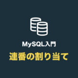 【MySQL】オートインクリメント(自動採番)を設定する(auto_increment の使い方)