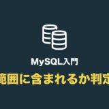MySQLで指定した範囲に値が含まれるか判定する(between や not between の使い方)