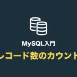 【MySQL】レコード数をカウントする(count の使い方)