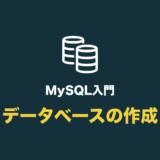 MySQLでデータベースを作成する(create database の使い方)