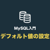 【MySQL】カラムにデフォルト値を設定する(default の使い方)