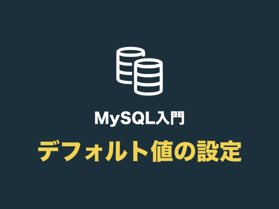 MySQL】カラムにデフォルト値を設定する(default の使い方) | 初心者 ...
