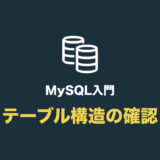 MySQLでテーブル構造を確認する(describe や desc の使い方)