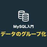 【MySQL】値が同じデータをグループ化する(group by の使い方)