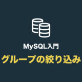 【MySQL】グループ化したデータに検索条件を指定する(having の使い方)