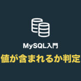 MySQLで指定した値が含まれるか判定する(in や not in の使い方)