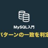 【MySQL】ワイルドカードを使って あいまい検索する(like や not like の使い方)