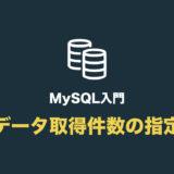 【MySQL】取得するデータの行数を制限する(limit や offset の使い方)