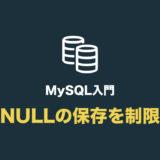 【MySQL】カラムにNULLを格納できないようにする(not null の使い方)