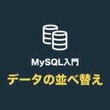 【MySQL】昇順や降順でソートする(order by の使い方)