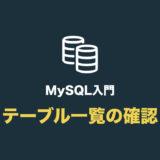 MySQLでテーブル一覧を確認・表示する(show tables の使い方)