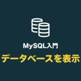 MySQLでデータベース一覧を確認する(show databases の使い方)