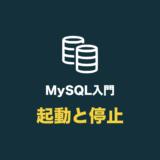 MySQLサーバーの起動と停止コマンドまとめ(起動確認や再起動の方法も)