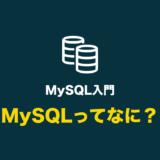 【初心者向け】MySQLとは何か?【無料のデータベース管理システム】