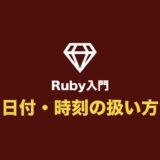 【Ruby入門】日付・時刻を扱ってみよう(覚えておくべき基本知識を網羅)