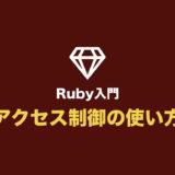 【Ruby入門】private と protected の使い方まとめ【メソッドのアクセス制御】